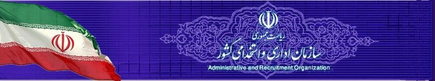 سازمان اداری ایران